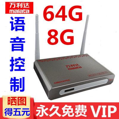 万利达MalataK11智能网络机顶盒高清播放器无线64VIP金属语音控制