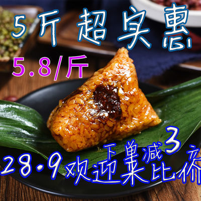 【5块一斤亏本包邮】糯米粽子蜜枣粽端午节手工粽子批发