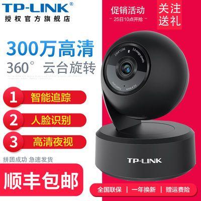 TP-LINK 300万云台无线摄像头家用网络360度全景监控wifi手机远程