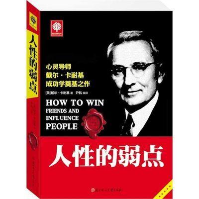 人性的弱点卡耐基成功励志文学畅销书自我实现读物成功人士必备书