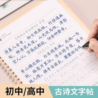 初中高中必背古诗词字帖衡水体中文人教版同步古诗文凹槽练字帖