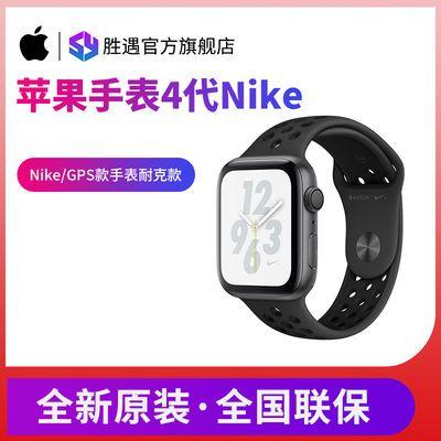 【全新正品】Apple Watch 蘋果手表4代 Nike GPS款智能手表耐克款【預售:成團后6天內發完】