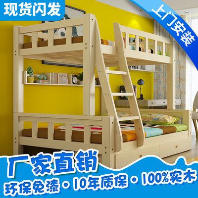 全实木上下铺床双层木床高低床子母床实木儿童床成人母子床分体床