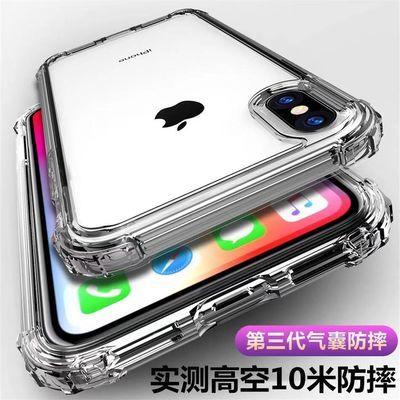 iphoneX手机壳苹果11/7Plus/XR全包XSMAX防摔透明6sp/8硅胶软套5s