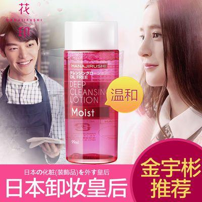 花印99ml卸妆水女脸部温和清洁眼唇脸卸妆液卸妆乳学生日本便携装