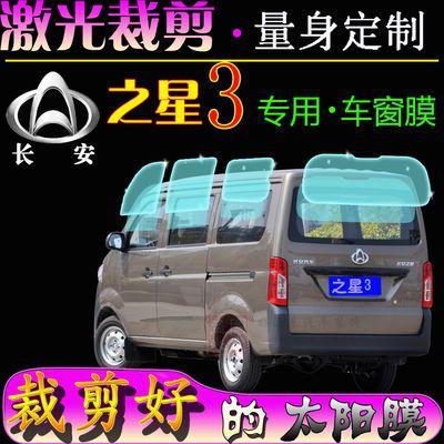 长安之星3全车窗玻璃贴膜面包车太阳膜隔热防爆防�鹱ǔ底ㄓ媚�