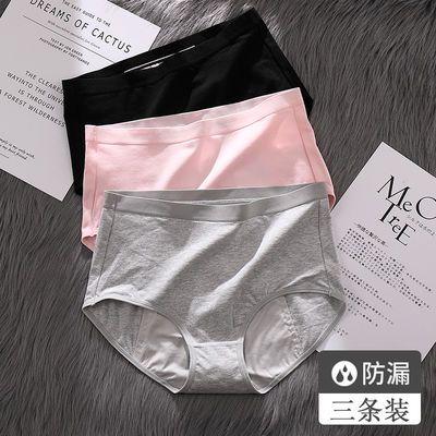 【120-220斤】女士生理内裤女中高腰三角裤女大码经期防漏卫生裤