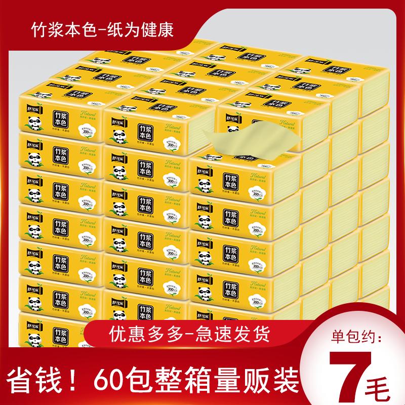 舒可乐60包/27包本色抽纸面巾纸纸抽卫生纸家用餐巾纸家庭装整箱