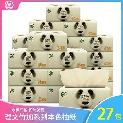 理文抽纸本色纸整箱27包 家用竹浆纸巾婴儿用餐巾纸原浆卫生纸390