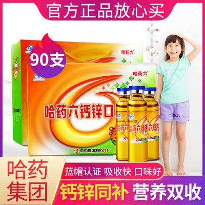 哈药六牌钙加锌口服液 10ml/支90支补钙锌儿童青少年