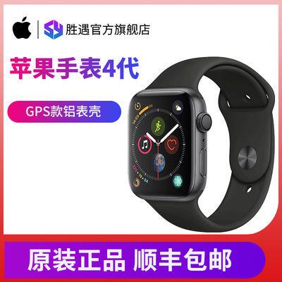 【全新正品】Apple Watch Series 4 智能手表 GPS款 鋁金屬表殼【預售:成團后4天內發完】