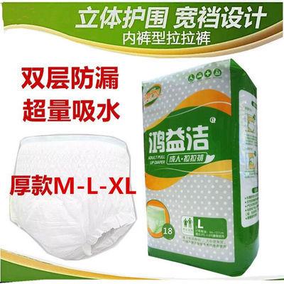 鸿益洁厚款成人拉拉裤MLXL男女老年人特大码内裤型纸尿裤尿不湿裤