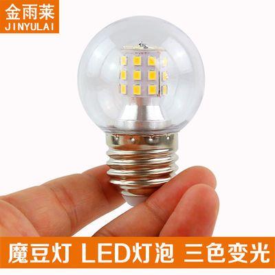 E27螺口LED节能灯泡暖白黄光5W7W三色变光透明小圆球泡魔豆灯光源