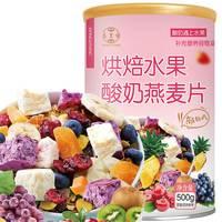 中秋酸奶果粒块烘培水果麦片即食营养早餐水果燕麦片代餐500克