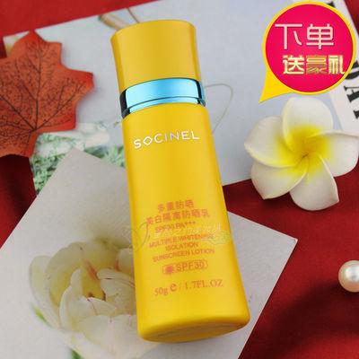 雪姿兰化妆品专柜正品多重防晒乳50g隔离霜spf30 清爽防紫外线