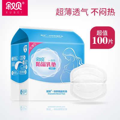 叙贝防溢乳垫一次性超薄不可洗式哺乳期溢乳垫防溢防漏乳贴100片