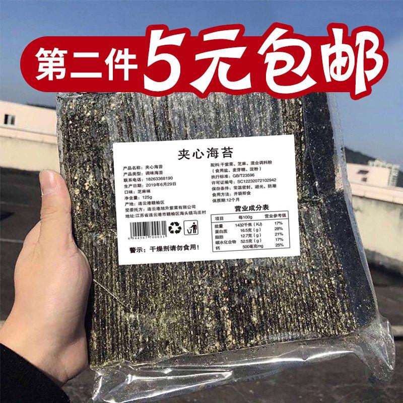 【亏本冲量】夹心海苔脆即食海苔片批发价