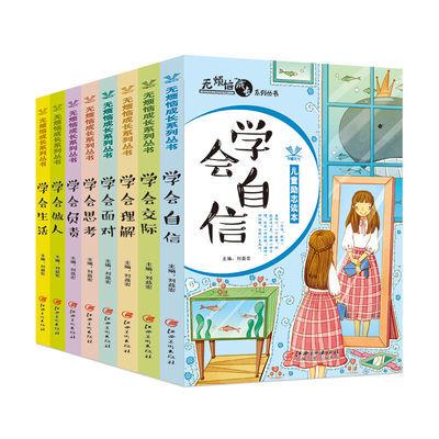 10册儿童励志故事书5-12岁小学生课外书成长励志书小学生必读课外