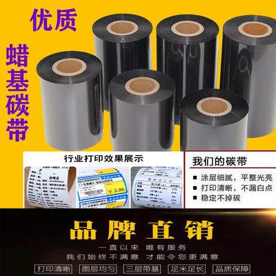 条码碳带标签色带蜡基碳带110mm*300m 90 70打印机铜板纸标签碳带
