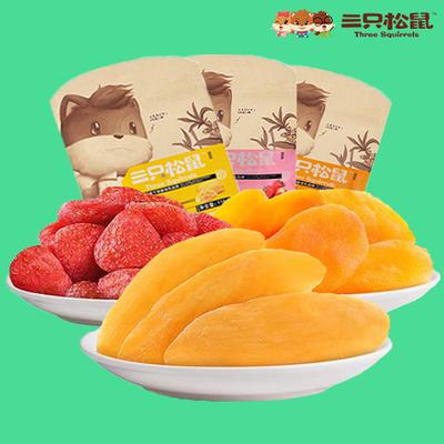正品三只松鼠芒果干草莓干黄桃干蜜饯果脯办公室休闲零食水果干