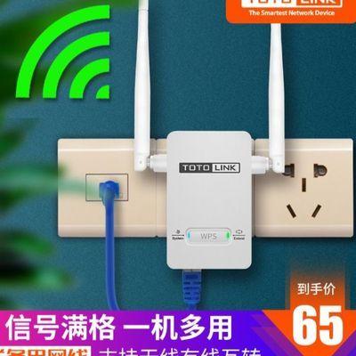 【一机三用】totolink无线wifi增强器ap中继信号放大扩展转有线网