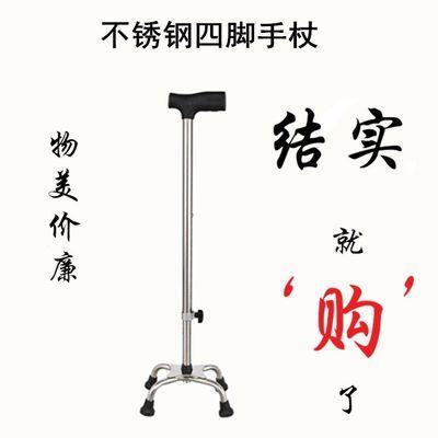 四脚手杖老年人徒步拐棍老人拄手杖不锈钢轻便防滑伸缩多功能拐杖