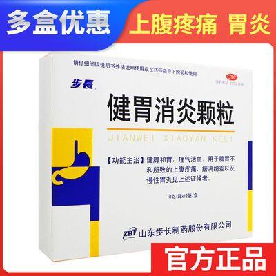 多盒优惠】步长 健胃消炎颗粒 10g*12袋 健脾和胃 理气活血正品药