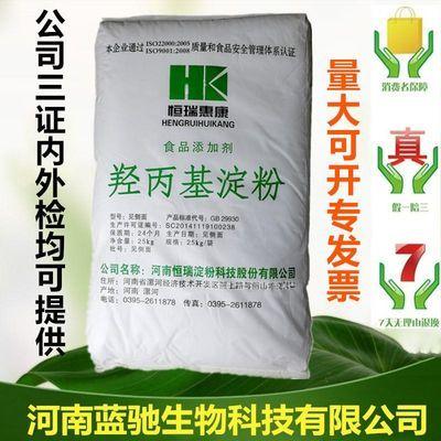 恒瑞惠康羟丙基淀粉食品级稳定增稠剂木薯变性淀粉食用改性淀粉