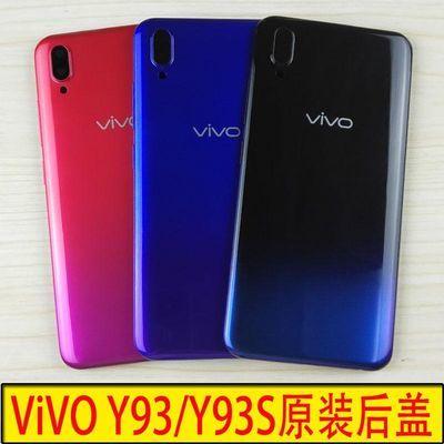 VIVO Y93原装后盖 Vivo Y93S后盖后壳手机前框中框边框屏框外壳