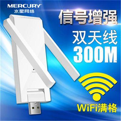 水星MW302RE无线WiFi中继器扩展器300M家用信号增强器WiFi放大器