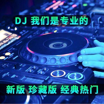 【爆款】 (全视频U盘)车载全视频音乐U盘中文热门DJ流行抖音高清M