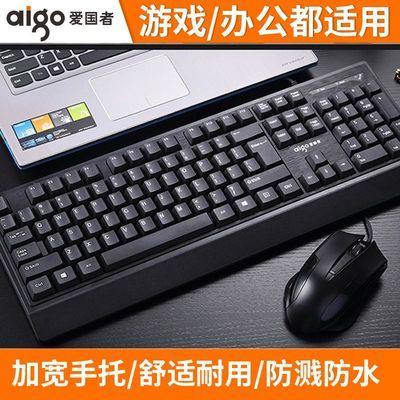 [新款]爱国者USB有线键盘鼠标套装台式机电脑键鼠家用办公游戏商