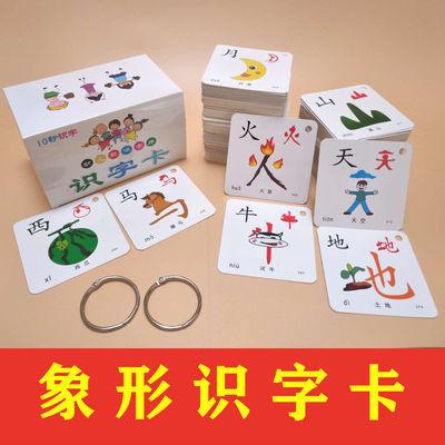 初级篇270字3-8岁幼儿认图识字卡片幼儿园学龄前儿童书籍认字卡片