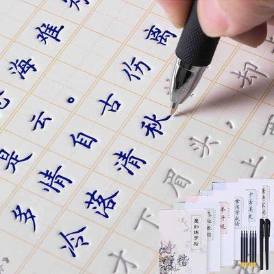练字帖楷书字帖正楷练字贴成人书法速成学生钢笔临摹反复使用【3月8日发完】