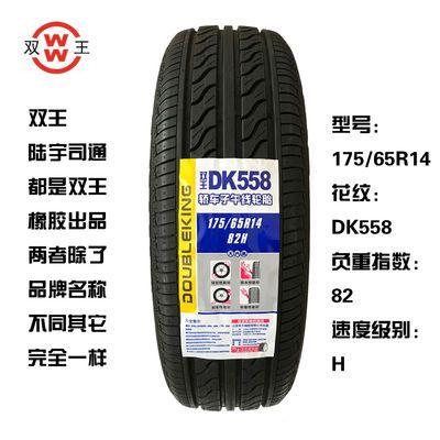 汽车轮胎175/65R14 吉利自由舰1756514轮胎长安悦翔V3赛欧夏利N5