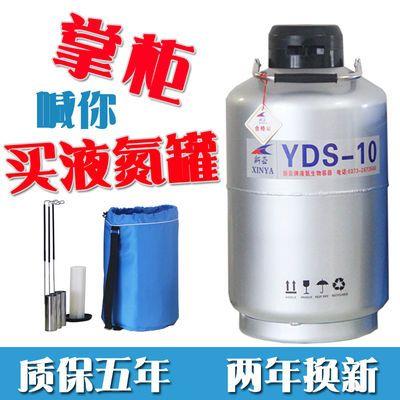新亚液氮罐3/6/10升15/20/30升液氮美容罐冒烟冰淇淋液氮桶瓶容器