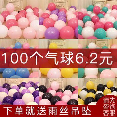 气球批发套装婚庆婚房装饰求婚房派对网红儿童生日布置结婚用品