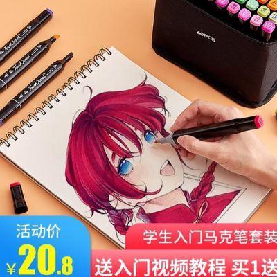 六品堂马克笔套装 学生touch正品软头掌握双头彩笔彩色油性画画笔