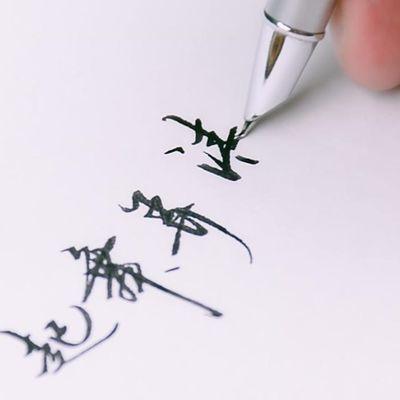 毕加索钢笔916弯头弯尖成人练字硬笔书法笔商务男士女生款签字签