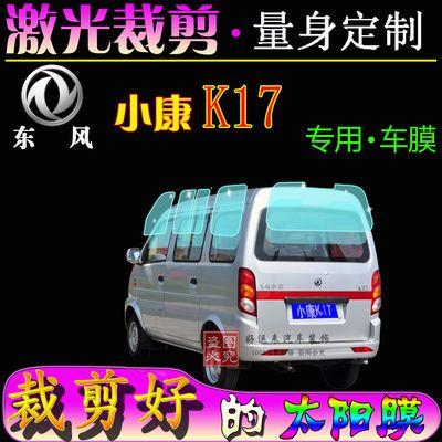 东风小康K17车窗膜全车玻璃太阳膜隔热防爆防晒膜专车专用面包车