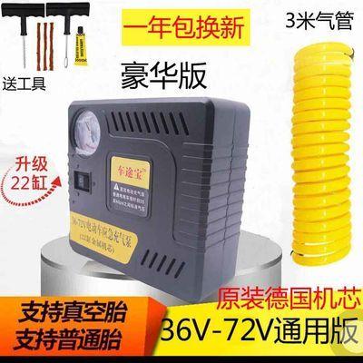 爆款电动车充气泵48V-96V通用型电瓶车高压打气筒12V摩托车汽车充