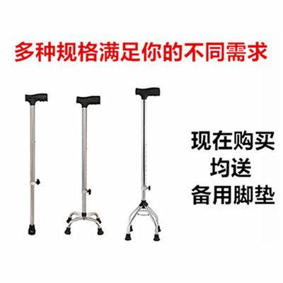 不锈钢单脚手杖四脚拐棍老人拐杖可伸缩老年人拐棍防滑四脚拐杖