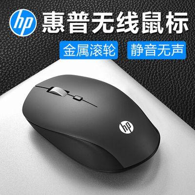 HP惠普 S1000 Plus静音无声笔记本台式办公电脑通用无线鼠标