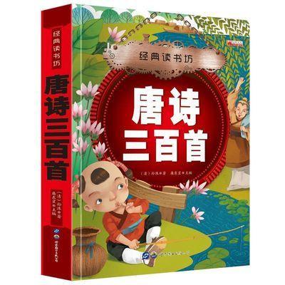 唐诗三百首全集正版 青少年版唐诗300古诗三百首中小学课外书籍