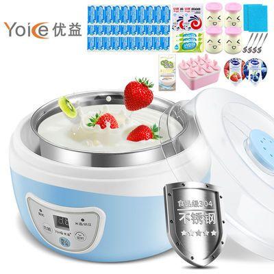 【4个分杯 送30包菌粉】优益家用自制酸奶机米酒机 1升不锈钢内