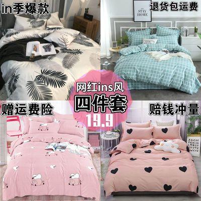【四件套】床上用品被套床单简约仿棉学生宿舍北欧单双人4三件套【3月8日发完】