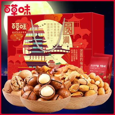 百草味中秋坚果大礼包1340g/8袋 全干果每日零食混合送礼盒装团购