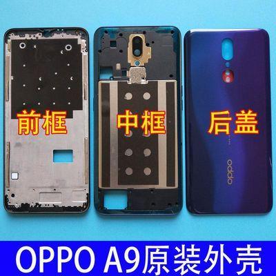 OPPOA9原装后盖 OPPOA9后盖后壳屏幕边框前框中框外壳电池盖屏框