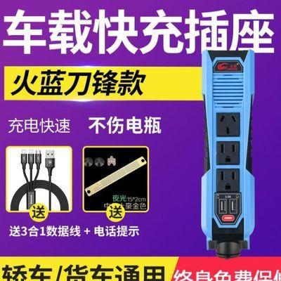 车载逆变器12V24V转220v电源转换器多功能汽车插排充电器火蓝刀锋