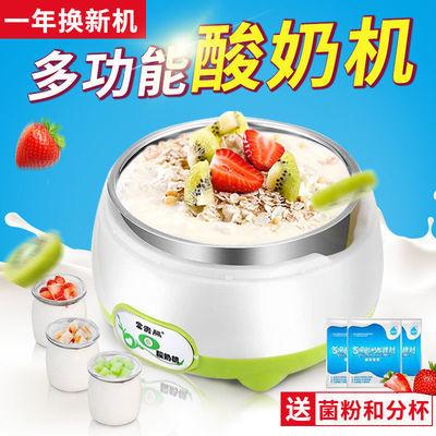【新款】一年换新机 家用酸奶机多功能全自动迷你自制分杯纳豆米